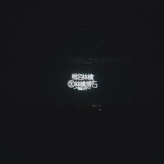 椎名林檎 画像57
