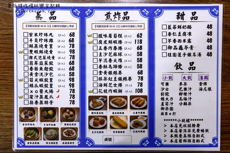 桃園蘆竹港式點心牛肉麵