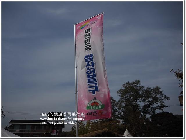 여주오곡나루축제43