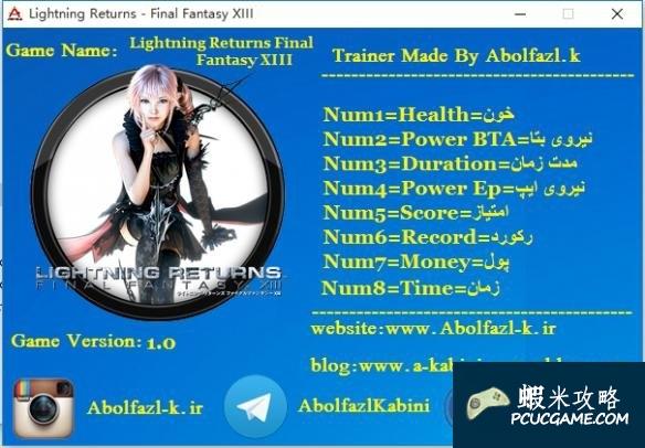 最終幻想13:雷霆歸來 v1.0八項修改器Abolfazl.k版