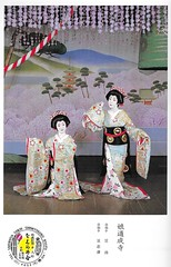 Kamogawa Odori 1982 004 (cdowney086) Tags: geiko geisha  1980s pontocho onoe   kamogawaodori  mameharu mameshizu