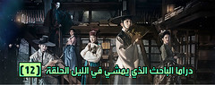 |      -  (12) Scholar Who Walks the Night - Episode |  (nicepedia) Tags: 12 episode   episode12     12 scholarwhowalksthenight   1 scholarwhowalksthenightepisode12 12