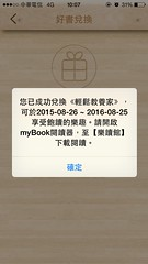 @mybook (in_future) Tags: mybook  myfone