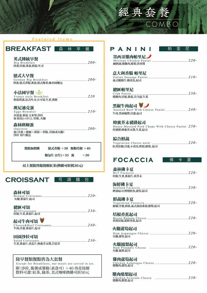 桃園龜山咖啡廳.森林咖啡2號Bosque cafe