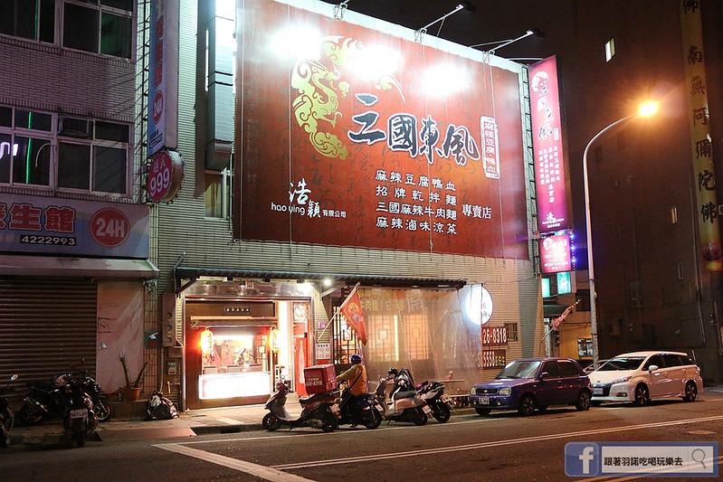 三國東風麻辣豆腐鴨血桃園市中壢004