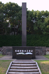 Hypocentre, Nagasaki