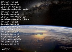 (GlobalCitizen2011) Tags: sharif poem eid un sind sindh milad nabi miad sindhi nasheed moloud molood sindhipoetry muwalid