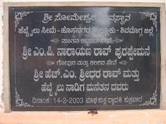 Hebbailu Someshwara Temple Photography By Chinmaya M (28)