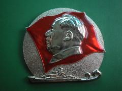Navy  海军 (Spring Land (大地春)) Tags: badge china mao zedong 中国 人 徽章 文化大革命 毛主席 毛泽东 毛泽东像章 社会主义 亚洲