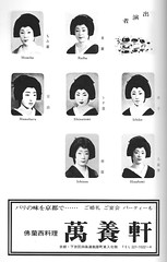 Aki no Kamogawa Odori 1990 008 (cdowney086) Tags: geiko geisha  ichiko pontocho onoe   raiha kamogawaodori   mameharu hisafumi shinatomi momiha ichisen