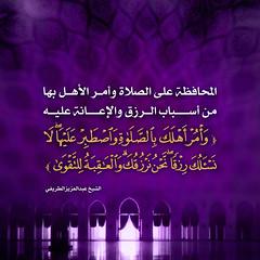 المحافظة على الصلاة (twittrifi) Tags: الشيخ الصلاة الإسلام عبدالعزيز الطريفي