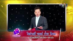 12   4/4 30  2558  Suek 12 Rasee HD uploaded (curvesgame) Tags: 30 hd 12 44 youtube 2558 suek  rasee     curvesgame