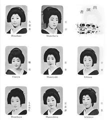 Kamogawa Odori 1977 011 (cdowney086) Tags: geiko geisha  1970s pontocho onoe   kamogawaodori  mameharu hisafumi mameyuki ichitoyo mameshizu ichisen umeyu momikayo