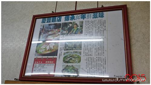 慶豐麵店05.jpg