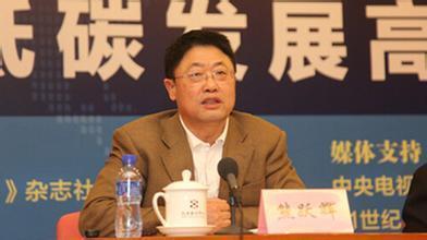 环保部司长熊跃辉被双开 曾屡就环保问题发声