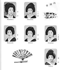Kamogawa Odori 1979 011 (cdowney086) Tags: geiko geisha  1970s pontocho onoe   kamogawaodori  mameharu hisafumi mameyuki shinatomi ichisen umeyu