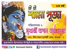 11 (saraswatidigital) Tags: saraswatidigital india hinduism durgapujo durgapuja kalipuja kalipujo poster flex banner festival diwali digitalart devi kolkata card advertisement commercial art artist worship religiousfestival greetingscard holiday celebration kalipujagreetings kalipujawishes kalipujagreetingsmessage kalipujagreetingsinbengali bengaliculture bengalitradition bengali heritage