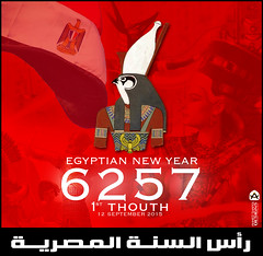 6257 egyptian new year (A. gfx designs) Tags: new happy 1 photos russia flag year egypt age egyptian designs 12 pharoah sisi   2015          6257
