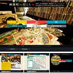 地域情報発信サイトの写真