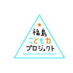 福島の子ども達の体験活動推進事業の写真