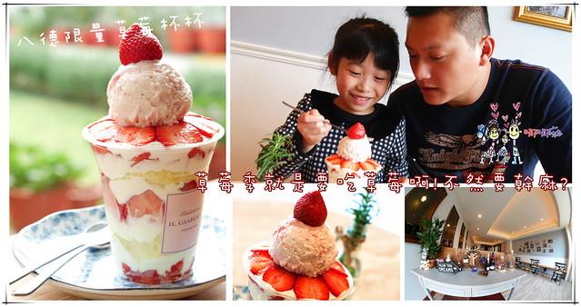 IL Giardino 義大利花園冰淇淋