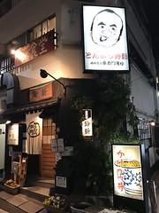 IMG_9107 (digitalbear) Tags: apple iphone7 plus tobotobotei yotsuya tokyo japan kagurazaka gojuban nikuman fujiya pekochanyaki
