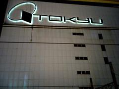 v6010068 (balvig) Tags: tokyo shibuya tokyu