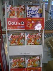 Magazine rack in Dayz Town (bnz) Tags: japanese letters chinese kanji characters lettering  kana hiragana katakana  moji
