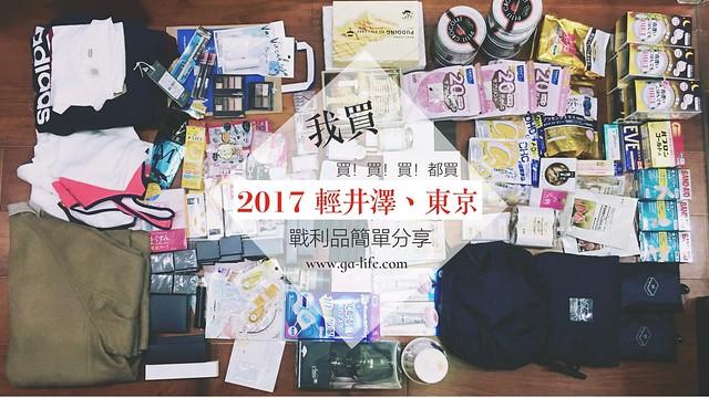 2017日本|輕井澤、東京戰利品分享;看到喜歡的就買,哎呀!吃土了~