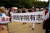 関西学院有志の皆さんによる旗 (albertus) Tags: osaka 関学 靭公園 関西学院