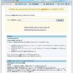 ウェブアクセシビリティチェックサイトの写真