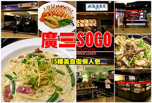 SOGO15樓美食街00.jpg