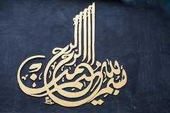 Islamic calligraphy (Rita Willaert) Tags: china cn grand mosque inner mongolia calligraphy the innermongolia hohhot thegrandmosque neimengguzizhiqu huhehaoteshi