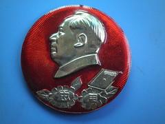 Mao Zedong Anthology  毛泽东选集 (Spring Land (大地春)) Tags: 中国 毛主席 毛泽东像章 毛泽东 亚洲 china mao zedong asia badge