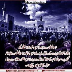 ڈھائی ملین سے زیادہ زائرین مشہد مقدس پہنچ گئے بارگاہ رضوی کی زیارت کے لئے آنے والے زائرین کی تعداد ڈھائی ملین سے تجاوز کر گئی ہے۔ صوبائی حکام کے مطابق دو لاکھ سے زیادہ زائرین مختلف علاقوں سے پیدل سفر کر کے مشہد مقدس پہنچے ہیں۔ (ShiiteMedia) Tags: pakistan مقدس دو shiite سفر زیارت رضوی مختلف تجاوز سے کر کے کی shianews تعداد مطابق لئے والے shiagenocide shiakilling آنے زائرین زیادہ لاکھ پہنچ علاقوں گئے ہے۔ shiitemedia shiapakistan mediashiitenews ہیں۔shia گئی بارگاہ مشہد پیدل ڈھائی ملین صوبائی حکام پہنچے