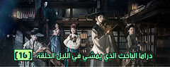 |      -  (16) Scholar Who Walks the Night - Episode |  (nicepedia) Tags: 16 episode episode16       16 scholarwhowalksthenight   scholarwhowalksthenightepisode16 16 1