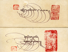 Selling Stuff 3 ((Nathanael.Archer)) Tags: sell selling exchange echange book calligraphie calligraphy ink tibet tibetain tibetan umey phagspa letter red paper seal sceau lettre