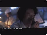 草なぎ剛、柴咲コウ、豊川悦司ほか_日本沈没