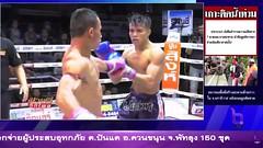 ศึกมวยดีวิถีไทยล่าสุด 2/4 22 มกราคม 2560 มวยไทยย้อนหลัง Muaythai HD