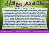 3 (yamrany1) Tags: النبوي الشريف المولد