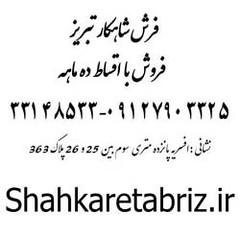 (iranpros) Tags:      ghali      shahkaretabriz shahrfarsh      ghalishahrfarshshahkaretabriz