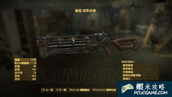 異塵餘生4 武器連發BUG使用教學