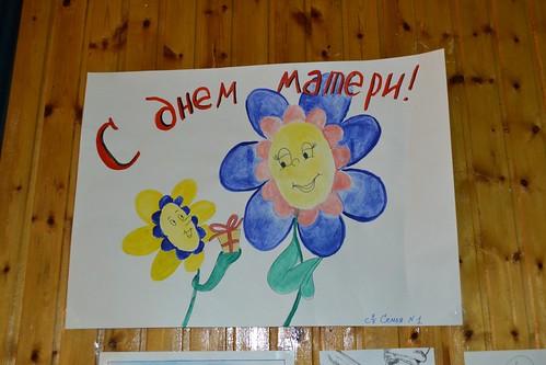 День матери - 2015