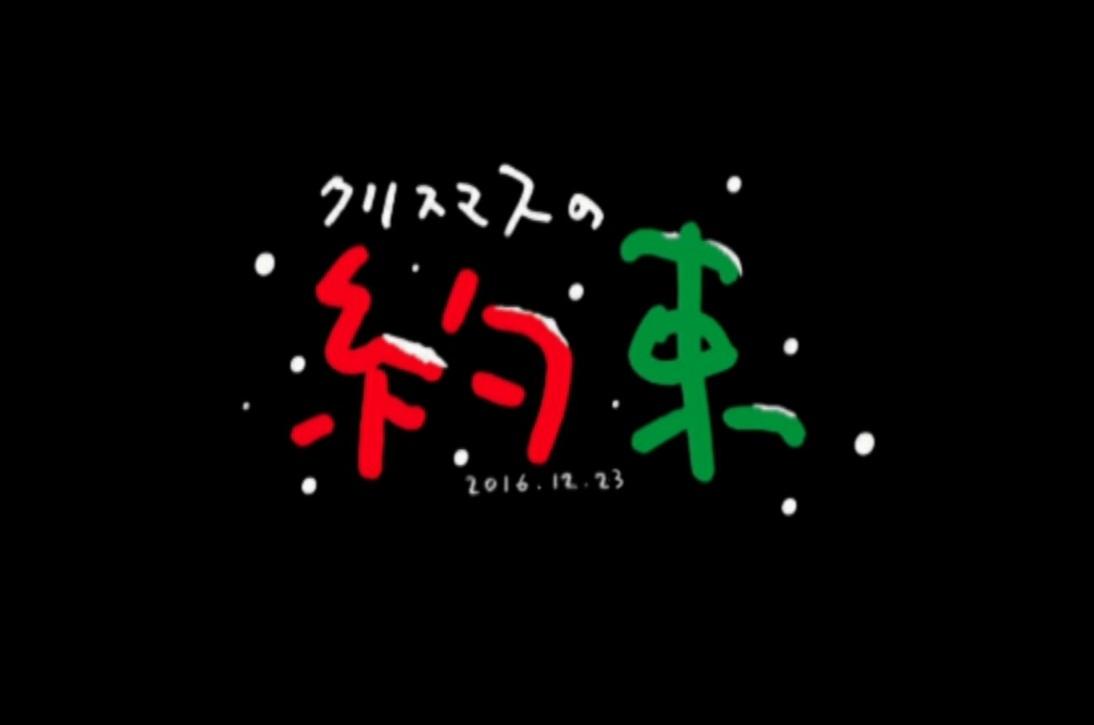 2016.12.23 全場(クリスマスの約束 2016).logo