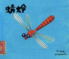 蜻蛉 (nakagawatakao) Tags: takaonakagawa charactor painting illustration 中川貴雄 イラスト 絵しりとり キャラクター トンボ 蜻蛉 とんぼ 虫 昆虫