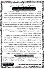 Arz Pukhto (idreesdurani786) Tags: she de dr ke khan vote yaw      khoob    mashar  tehreek       rekhtya