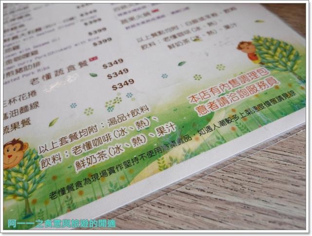 宜蘭羅東美食老懂文化館日式校長宿舍老屋餐廳聚餐下午茶image021