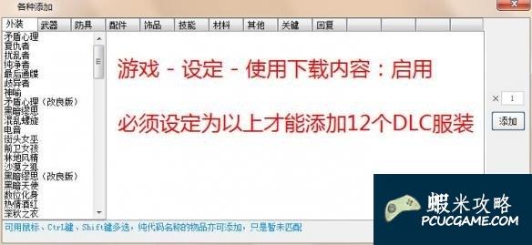 最終幻想13:雷霆歸來 全版本二十五項修改器小幸姐版V1.6.0