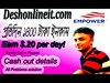 Empowr Bangla tutorial part 2| Cash out process details| create a paypal in bangladesh (mdnazmulhaque01717498885) Tags: empowr bangla tutorial part 2| cash out process details| create paypal bangladesh