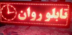 (iranpros) Tags:         led        led